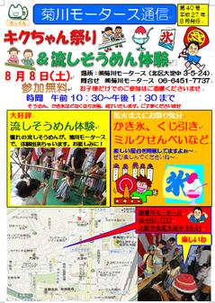 菊川モータース通信40号.png