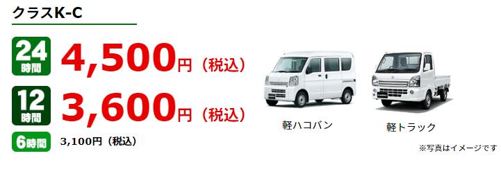軽トラ・軽ハコ・軽バン 12時間3600円~